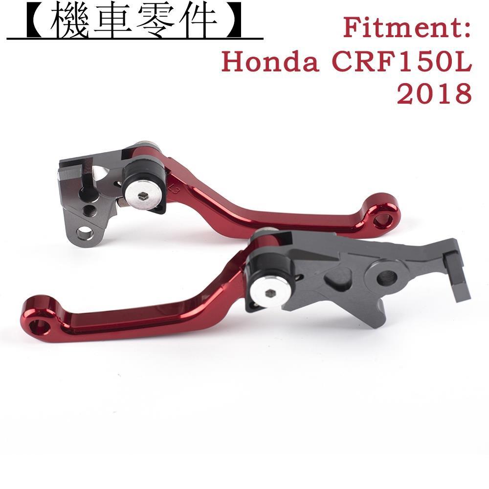 【機車改裝】Crf150L 剎車手柄 CNC 摩托車離合器剎車桿手柄, 適用於本田 CRF150L 2018