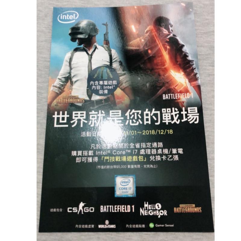 intel鬥技戰場遊戲包
