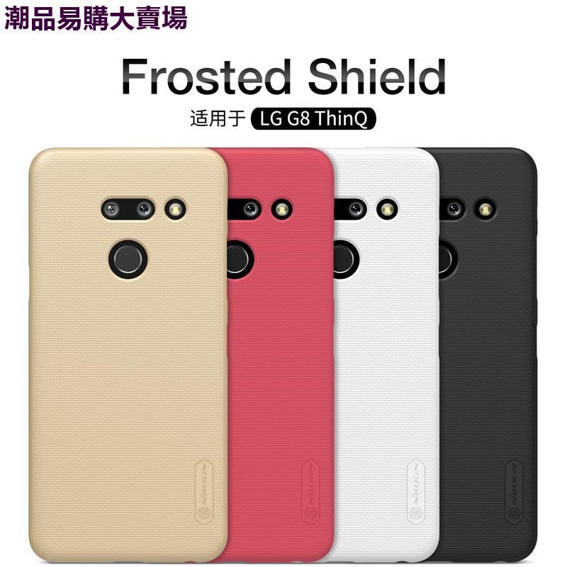 ▲耐爾金適用LG G8ThinQ磨砂護盾 保護套G8手機硬殼防刮防滑G8外殼/潮品易購