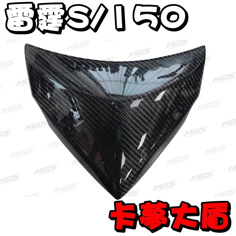 ◎熱血沸騰◎雷霆S 150 RACINGS 碳纖維大盾  卡夢 MOS 另有胸蓋 前土除 小盾  龍頭蓋 碳纖維  貼片