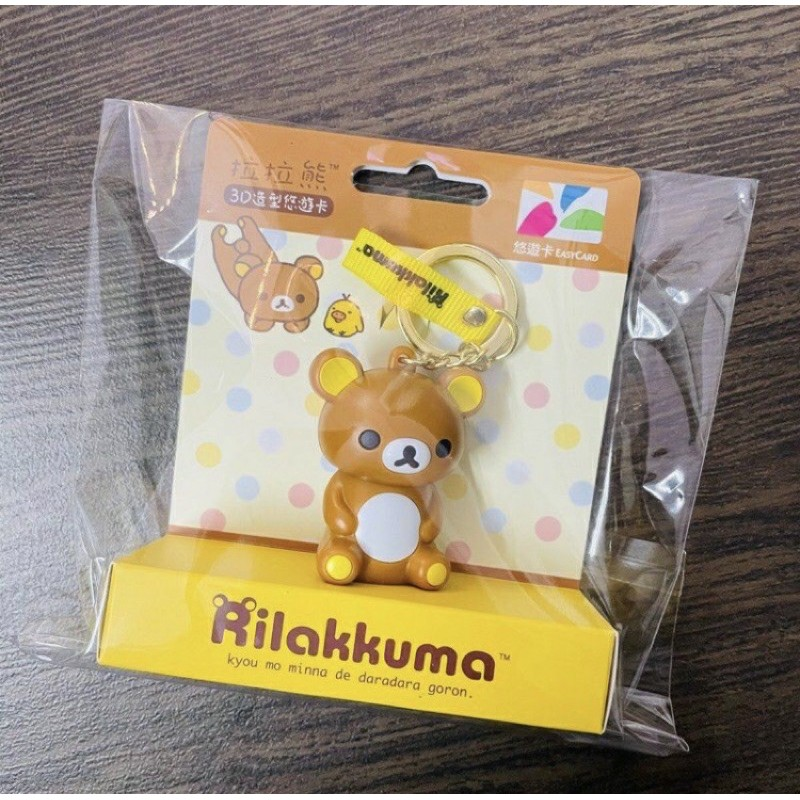 拉拉熊3D造型悠遊卡 拉拉熊立體悠遊卡 現貨限量