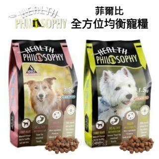 【心寵兒寵物生活館】《免運》菲爾比 全方位均衡寵糧 成犬/ 全齡犬飼料 1.5kg/ 2.5kg/ 7.5kg 台中市