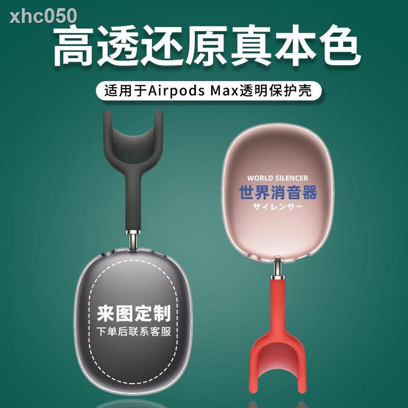 【現貨】❅✆◈適用于蘋果Apple AirPods Max保護套蘋果降噪頭戴式耳機套AirPods Max保護殼全包透明