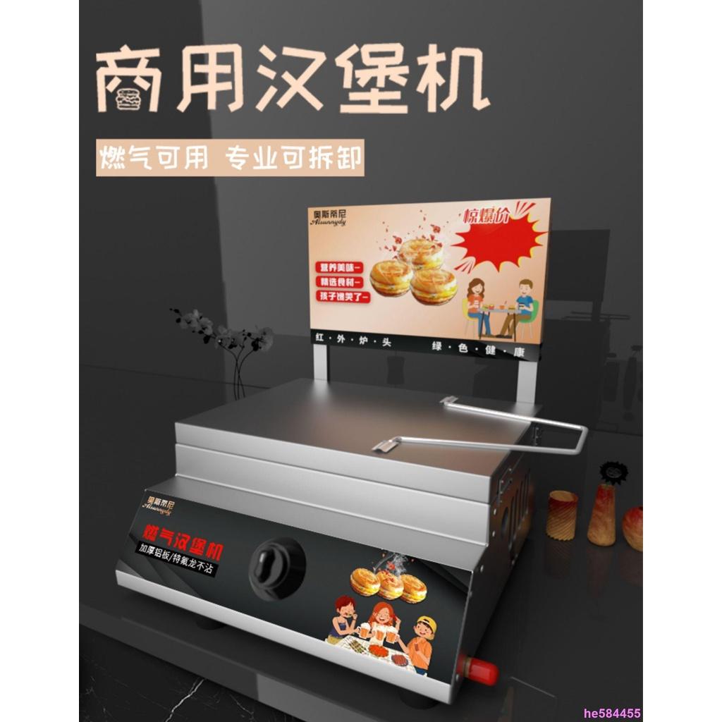 * 免運 奧斯蒂尼雞蛋漢堡機 商用擺攤燃氣不沾鍋9孔或18孔車輪餅紅豆餅爐
