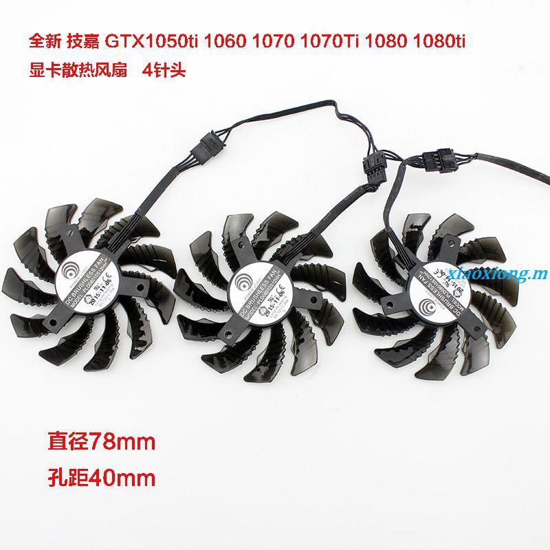 限時下殺 全新 技嘉 GTX1050ti 1060 1070 1070Ti 1080 1080ti显卡散热风扇