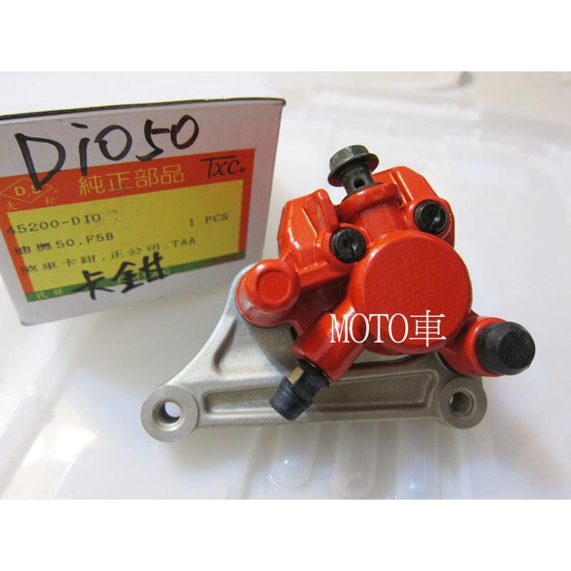 《MOTO車》高品質TXC碟剎卡鉗 DS卡鉗總成含來令片 DIO50 新達可達50 洽洽50 迪迪50 高手100