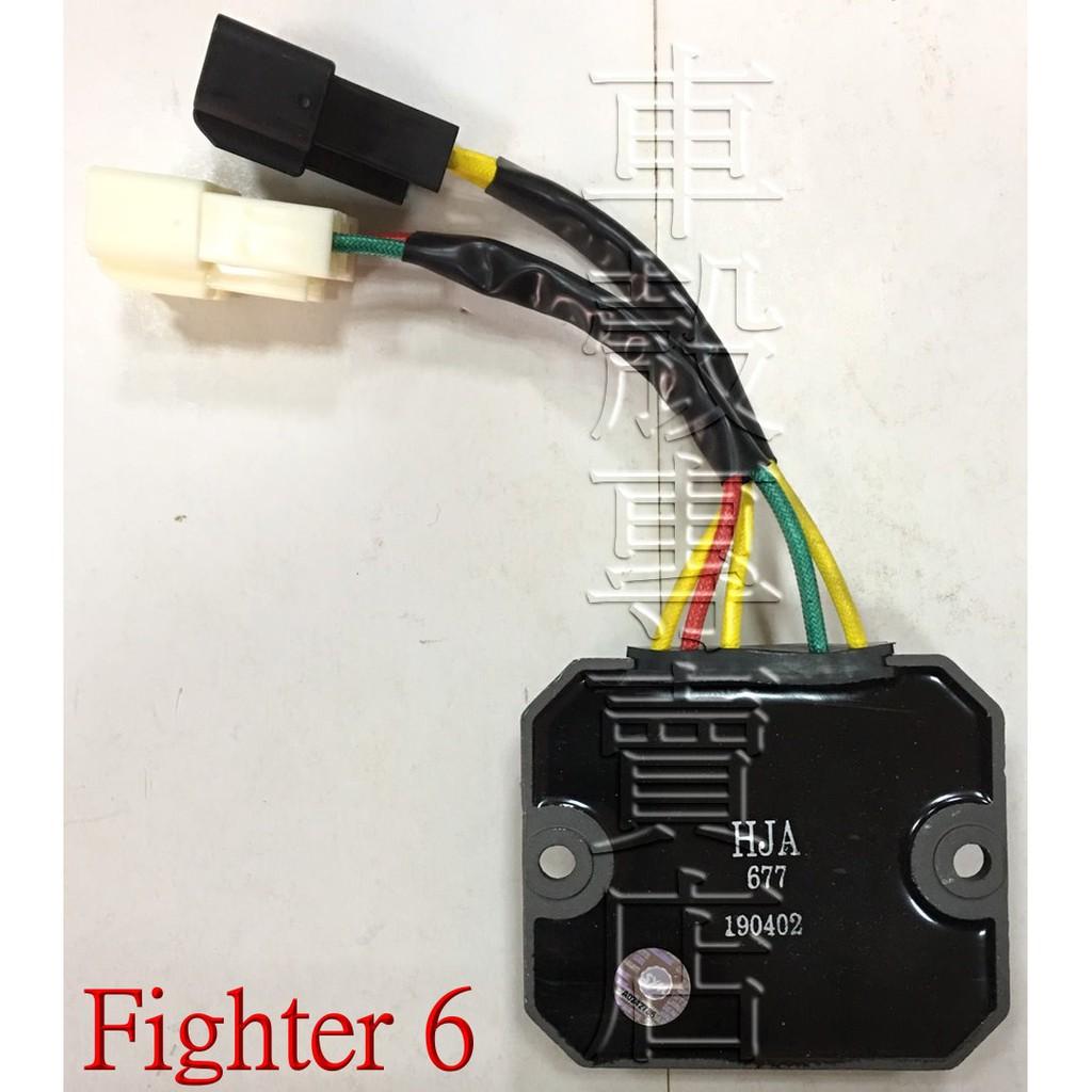 [車殼專賣店] 適用: Fighter6代、戰將六代、JET-S,原廠整流器、穩壓器$1750