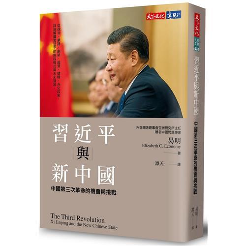 習近平與新中國︰中國第三次革命的機會與挑戰[88折]11100887785