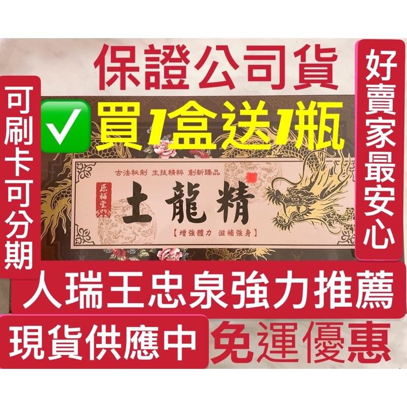 土龍精原輔堂✅人瑞王忠泉將軍強力推薦30ml/15瓶#滋補養生#增強免疫力#