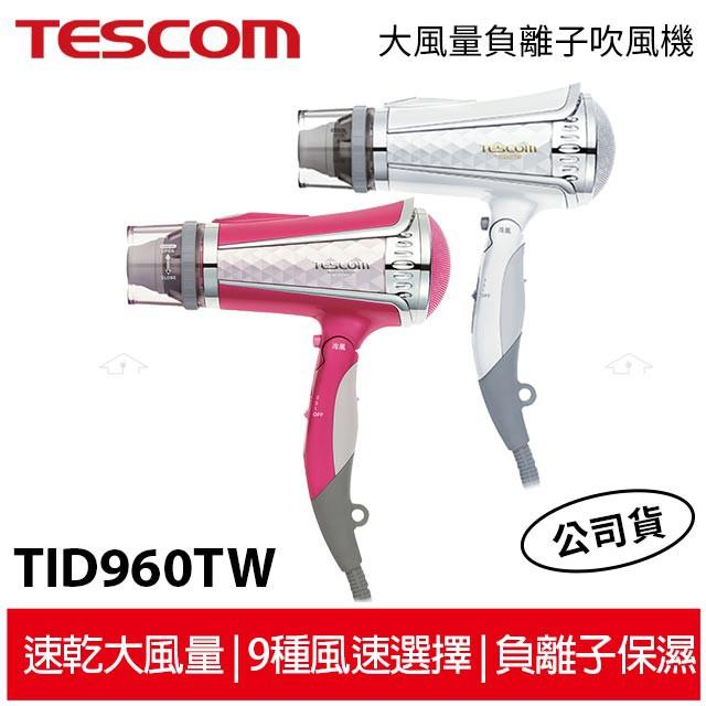 TESCOM 大風量負離子吹風機  TID960TW 桃紅色