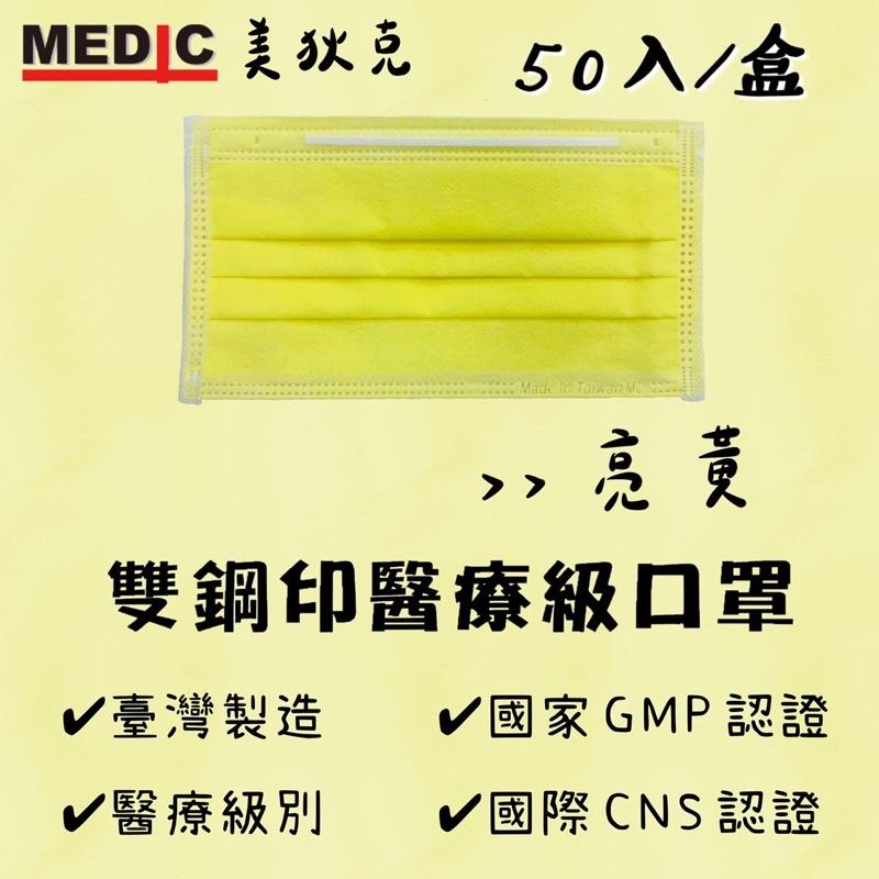 🔥現貨24小時內火速出貨🔥[美狄克成人醫用口罩]亮黃50入/盒 台灣製雙鋼印 醫療口罩 (CNS.GMP雙重認證)