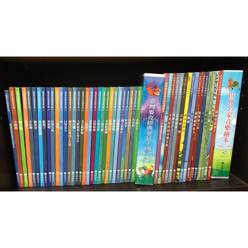 二手童書 台灣麥克 經典童話王國*31本 世界名家音樂繪本*16本 我的音樂第一課*8本 點讀筆*1組 CD*35片