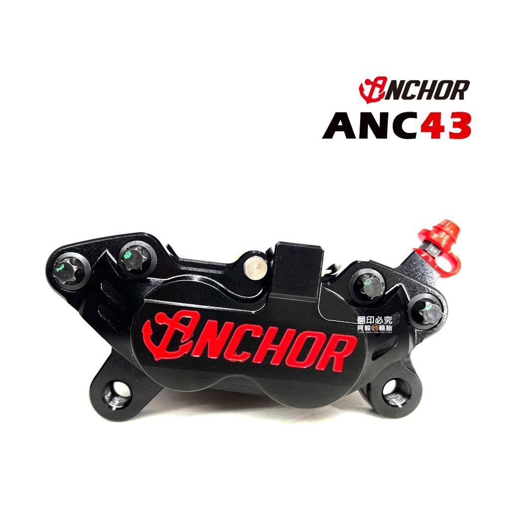 Anchor 銨科 ANC43 SMAX / FORCE 後 直上 側向四活塞鍛CNC 對四卡鉗