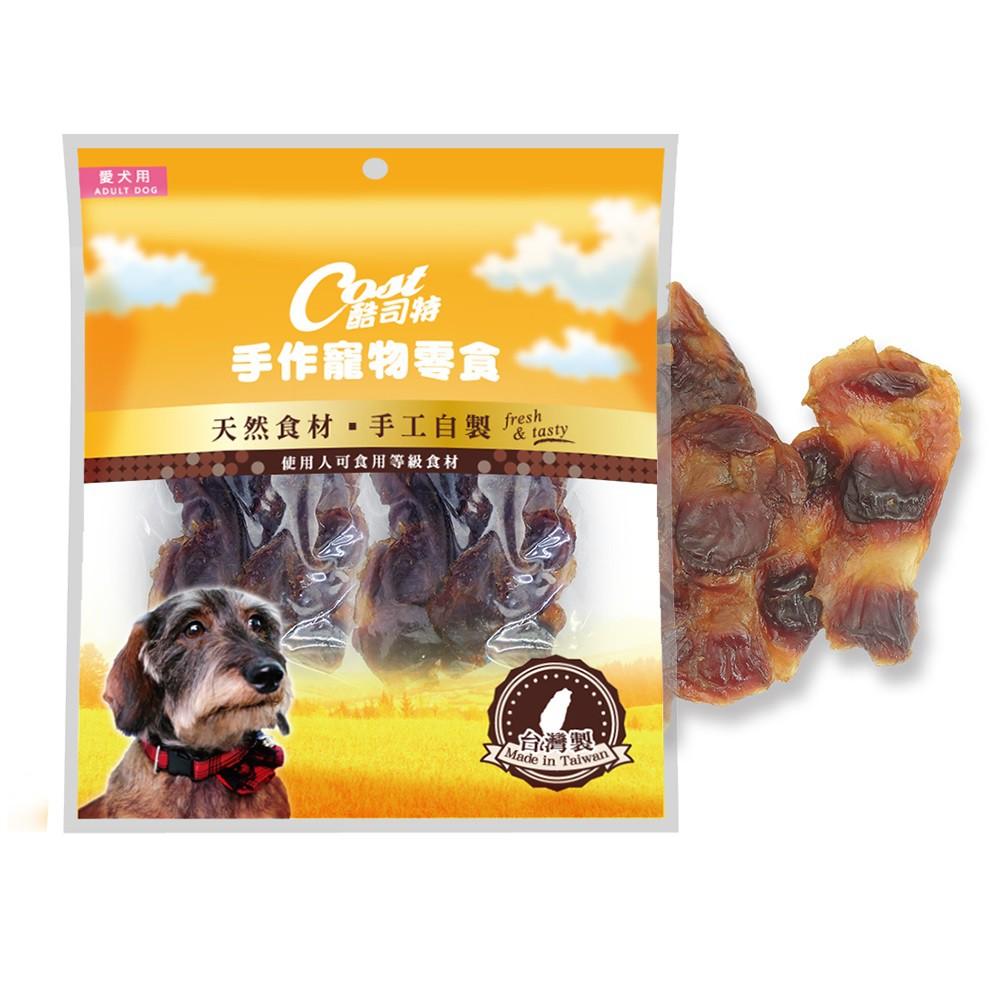 [送國寶便當] 酷司特 寵物零食-雞胗160g(80gX2)(D30-22)-150元 可超取(D001F72)