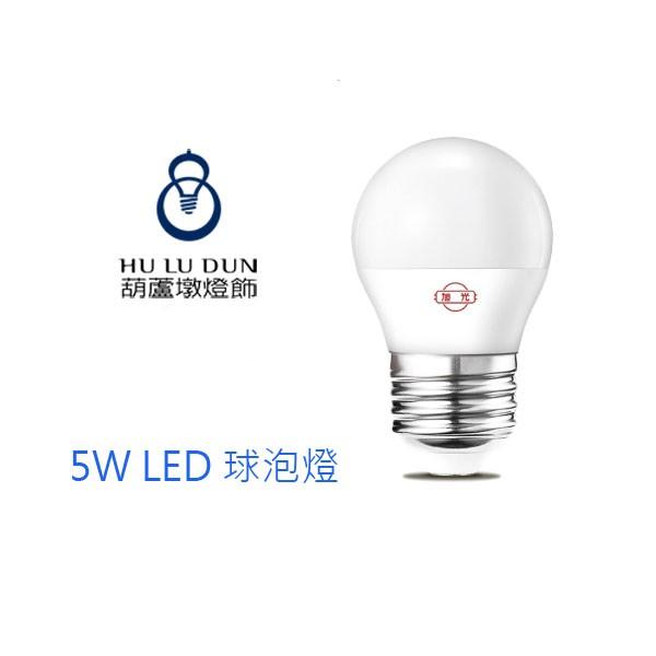 旭光 5W LED CNS認證 E27 LED燈泡 電燈泡 燈具