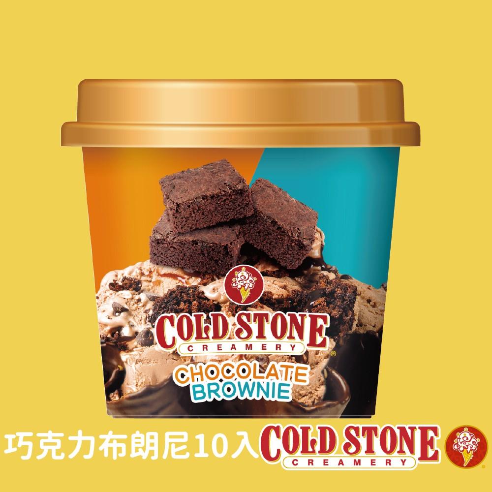 Cold Stone 酷聖石冰淇淋 巧克力布朗尼酷樂杯10杯入