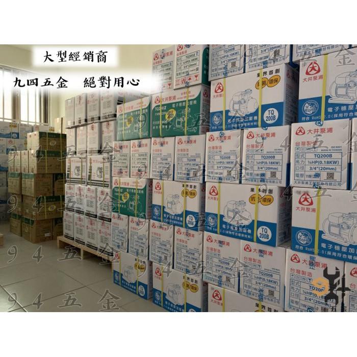 【94五金】♠限量促銷♠大井WALRUS TQ200 TQ400 TQ800 TQCN200 TQCN400 加壓機