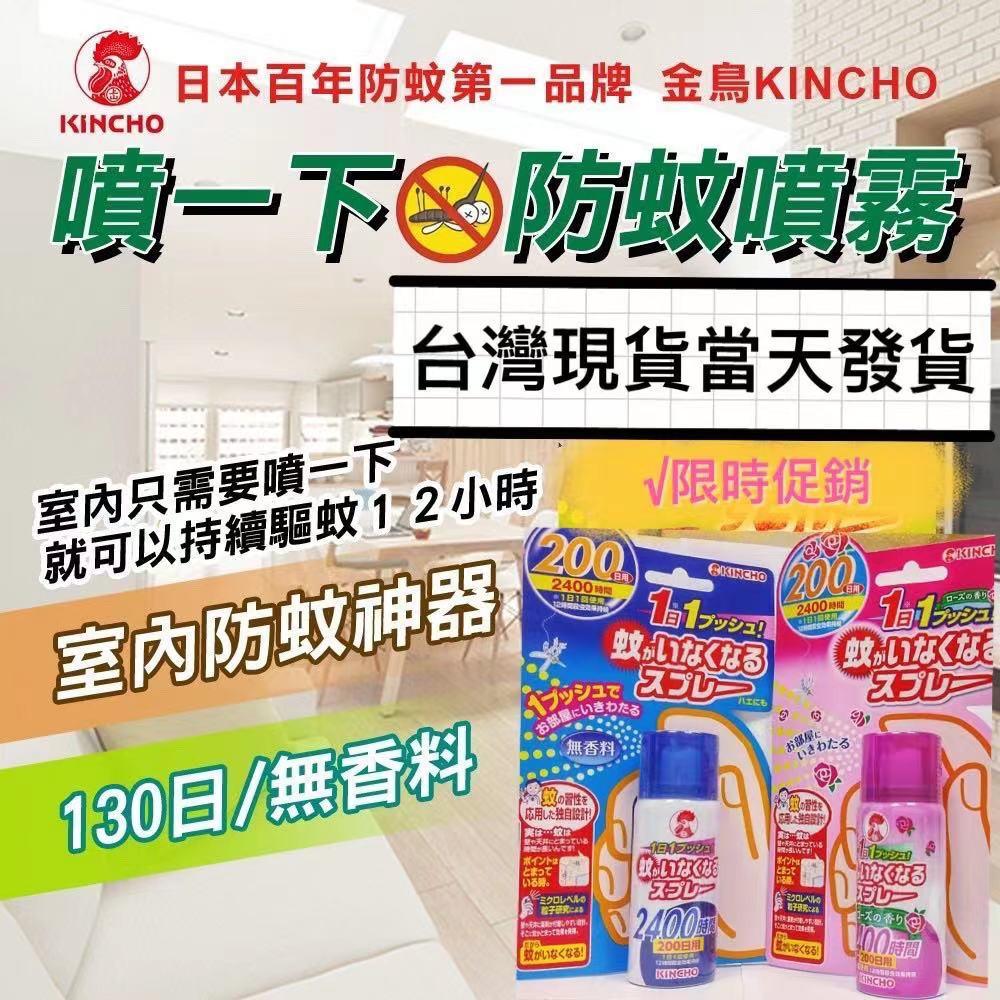 金雞 200日防蚊噴霧 隱形蚊帳 戶外防蚊 日本代購現貨 KINCHO