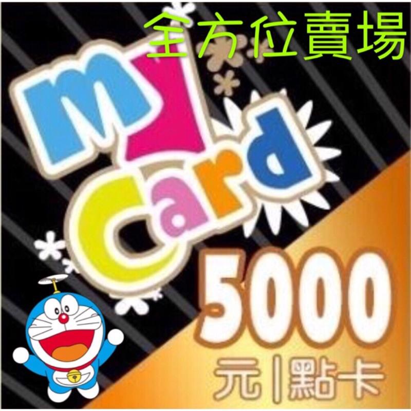 Mycard5000點/10000點【勿刷卡】(官方點卡火速發貨非代充)