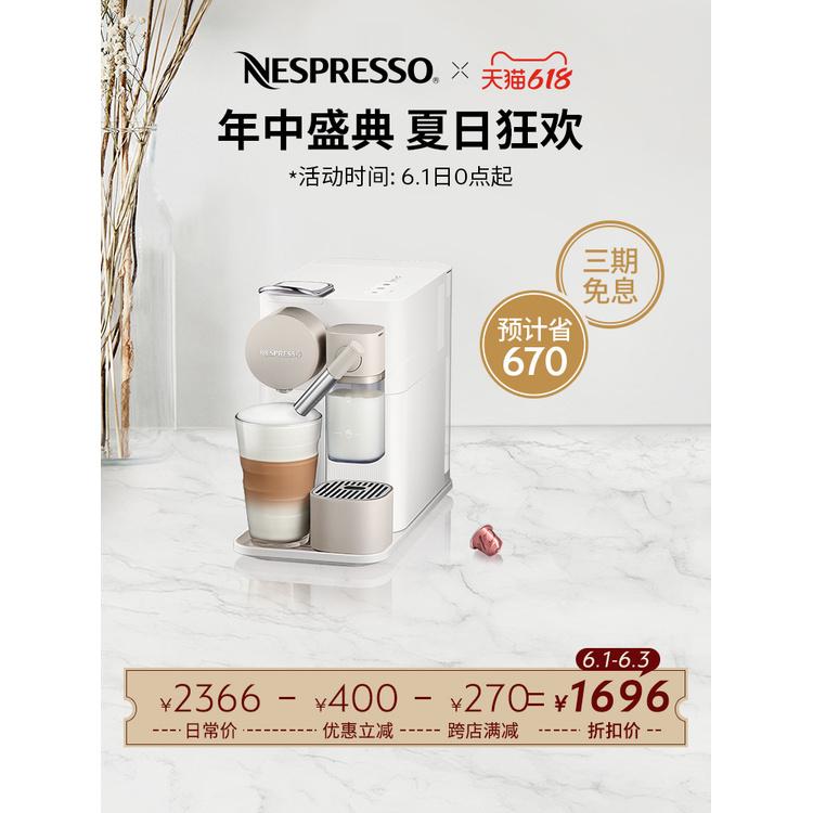 趙又廷同款NESPRESSO Lattissima One奶泡一體膠囊咖啡機
