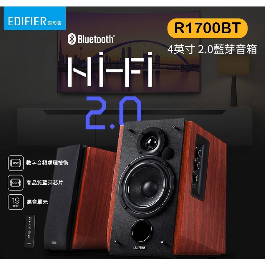【現貨】Edifier R1700BT 漫步者 藍牙4.0 全功能HIFI2.0 電腦音響 家庭劇院 低音炮 書架喇叭