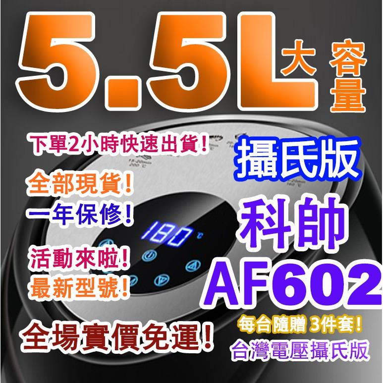 【免運】【可貨到付款】【台灣保修一年】科帥 AF602大容量氣炸鍋   攝氏版110V 氣炸鍋 空氣炸鍋 炸薯條