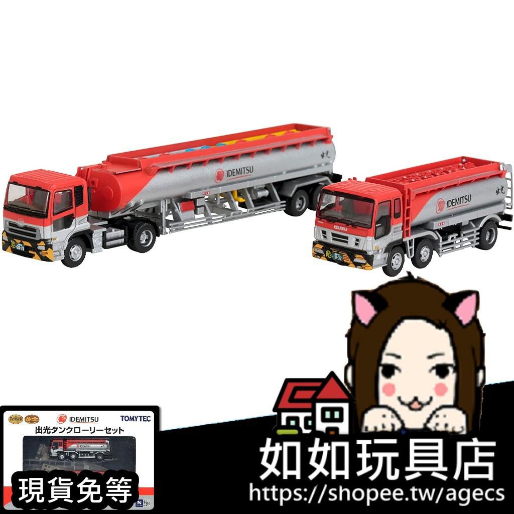 TOMYTEC 300243 出光油罐車 N規1/150微型卡車貨車模型