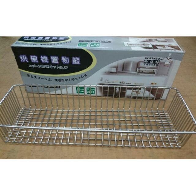 不鏽鋼烘碗機置物籃【582388】筷盒 餐具收納籃 餐具架 烘碗機專用《八八八e網購