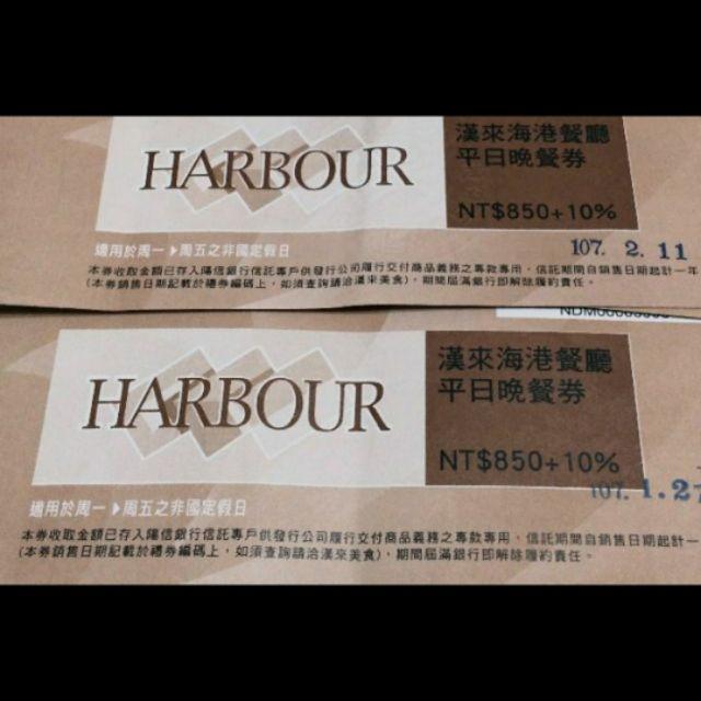 漢來海港 假日 平日 午餐 晚餐券 現金抵用  春節永和可自取大潤發家樂福全聯愛買禮券可換