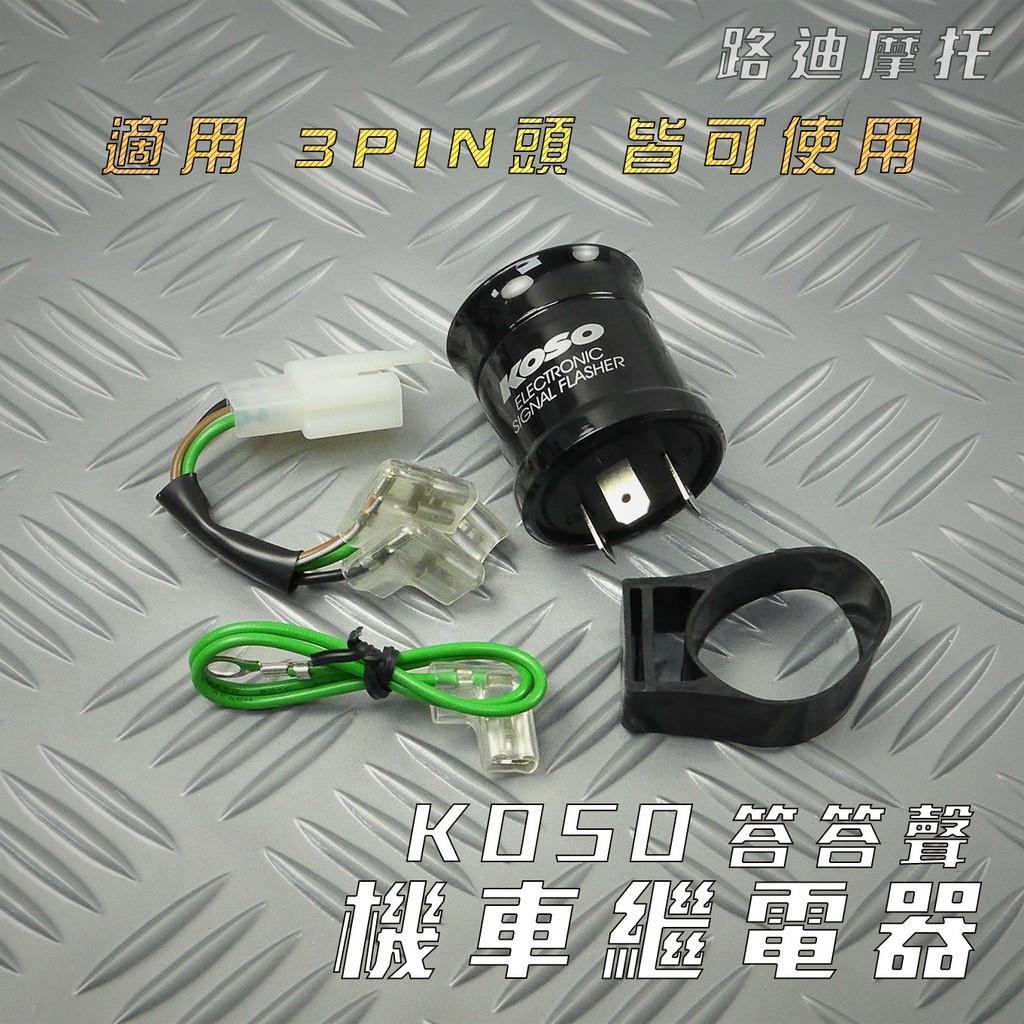 KOSO 答答版 3PIN 繼電器 方向燈 LED 閃爍器 適用 3PIN頭 勁戰 雷霆 JET FORCE S妹 路迪
