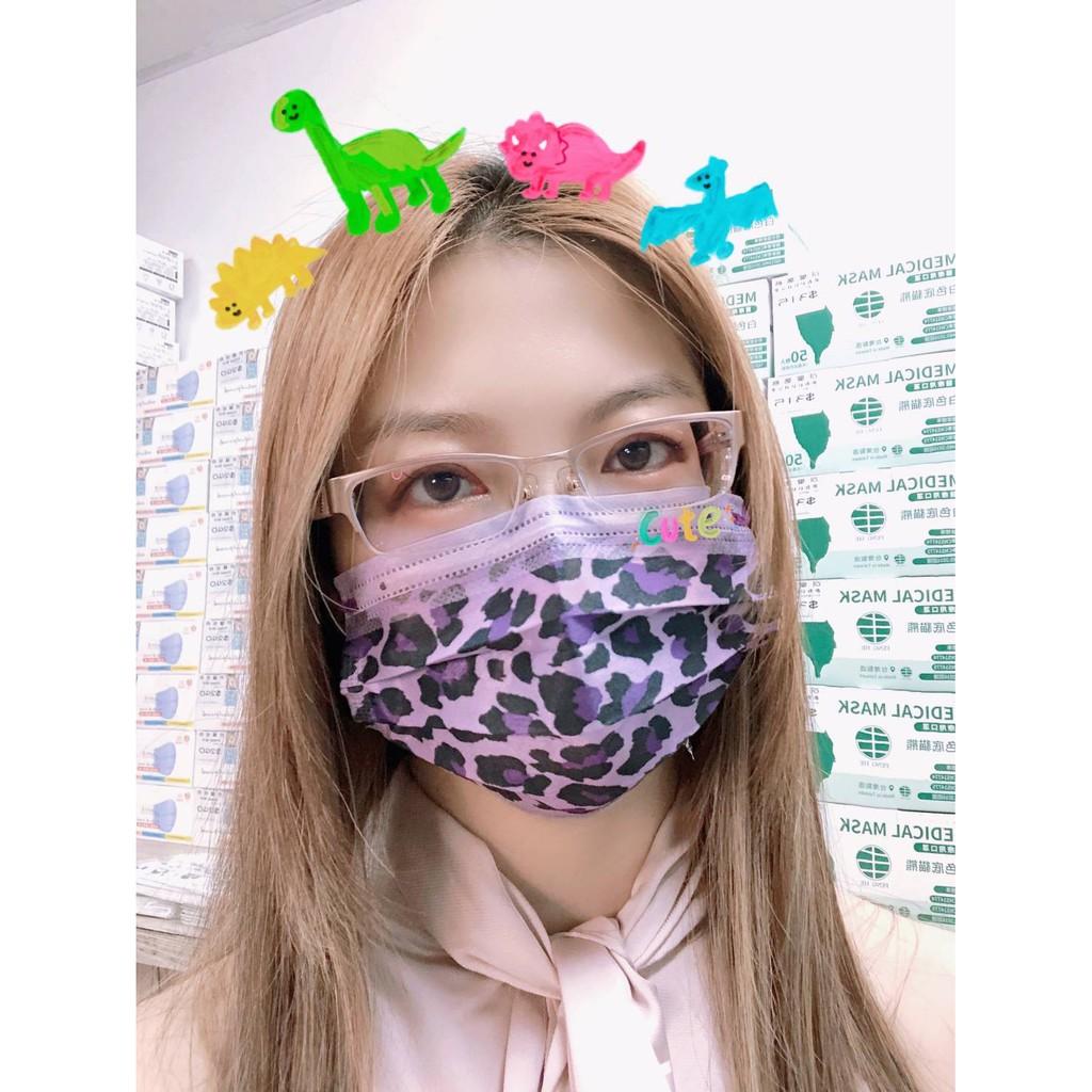 紫舞豹【荷康🍀現貨不用等】 丰荷 🇹🇼台灣製造 醫療級成人平面 MD雙鋼印口罩 一盒30入