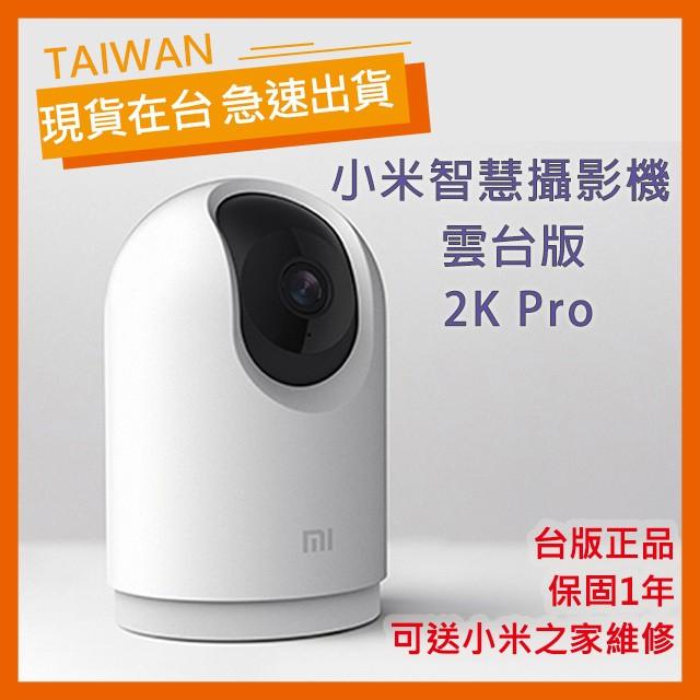 🌸台灣現貨免運🌸【臺灣公司貨】小米 米家智慧攝影機 2K Pro 雲臺版 米家 攝影機 紅外線夜視 1080P 36