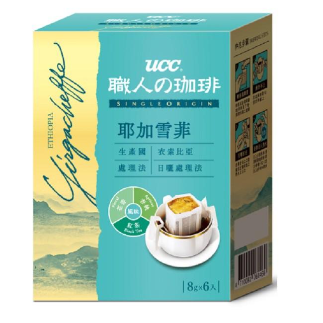 產地嚴選耶加雪菲濾掛式咖啡 8gx6入/盒  【大潤發】