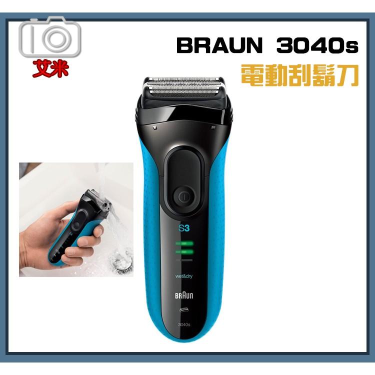 【現貨】BRAUN 3040s 德國 百靈刮鬍刀 附充電器 乾濕兩用 三鋒系列電鬍刀