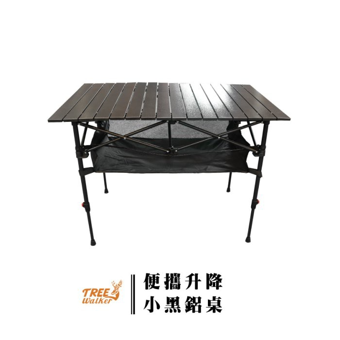 【Treewalker露遊】便攜升降小黑鋁桌 蛋捲桌 摺疊桌 鋁捲桌 折疊鋁桌 露營桌 野餐桌 擺攤桌 二段式高度