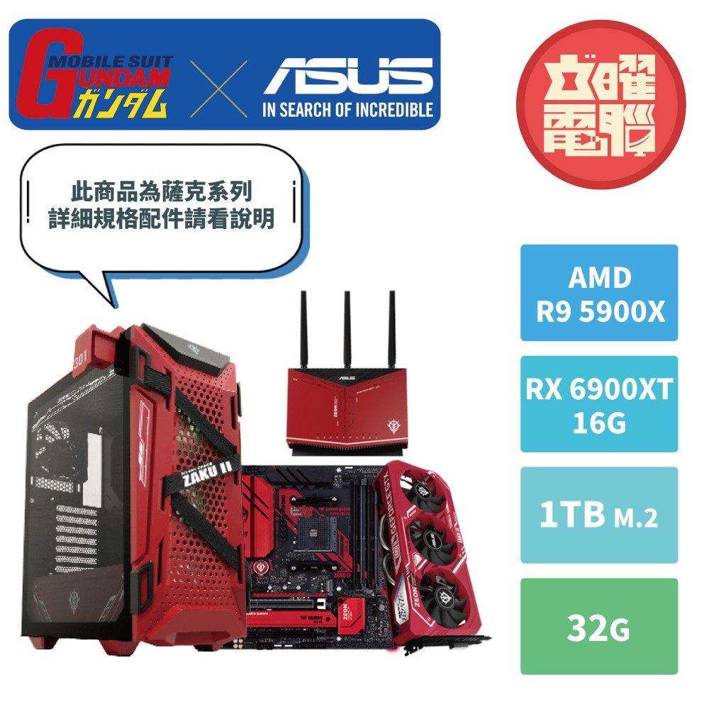 華碩電競 R9十二核{ZAKU2}RX6900XT獨顯電競機(R9-5900X/B550/32G/1TB SSD)