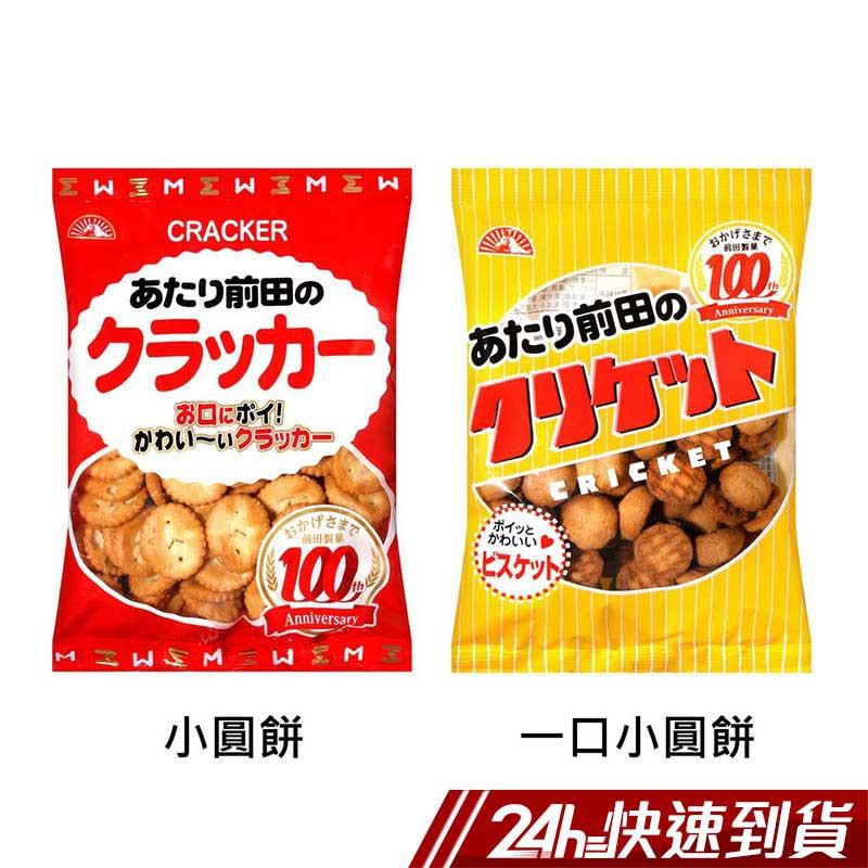 日本前田 小圓餅/一口小圓餅 日本零食 蝦皮24h[滿額折扣]