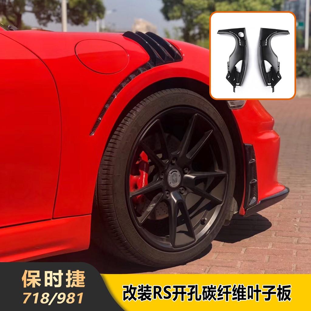 【ACE】適用于保時捷718 cayman boxster改GT4卡夢葉子板 RS開孔翼子板