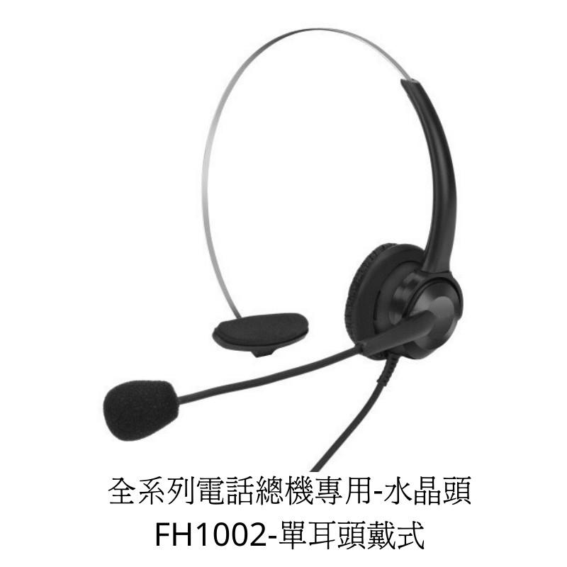 【仟晉資訊】安立達ariatel電話總機 電話話機型號 CID70 DKP51W KP70電話耳機麥克風另有通航。國洋。