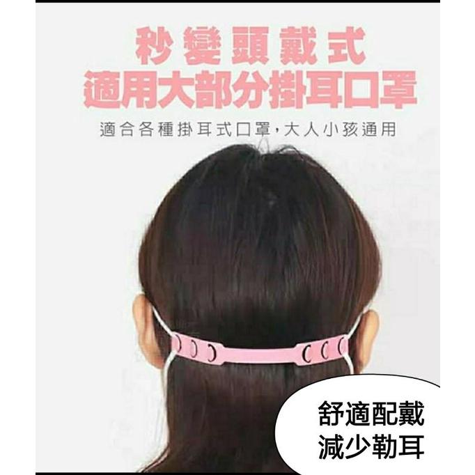 口罩減壓調節器 口罩卦繩延長調節帶 口罩耳朵減壓 口罩頭戴扣 口罩減壓帶 耳朵減壓神器 口罩防勒 護耳器 口罩防勒輔
