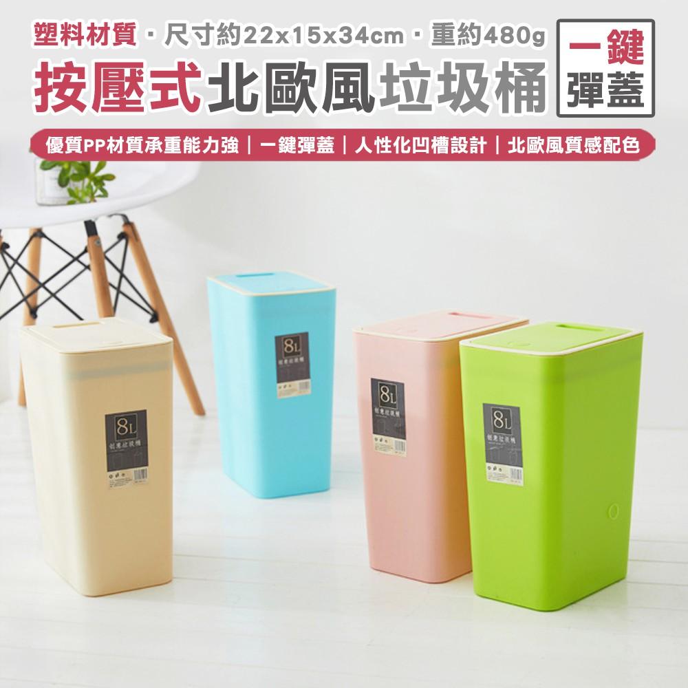 垃圾桶 彈蓋 垃圾桶 整理箱 收納箱 歐式 一鍵 按壓式 台灣公司附發票 垃圾 玩具箱 廢紙桶 回收桶 URS