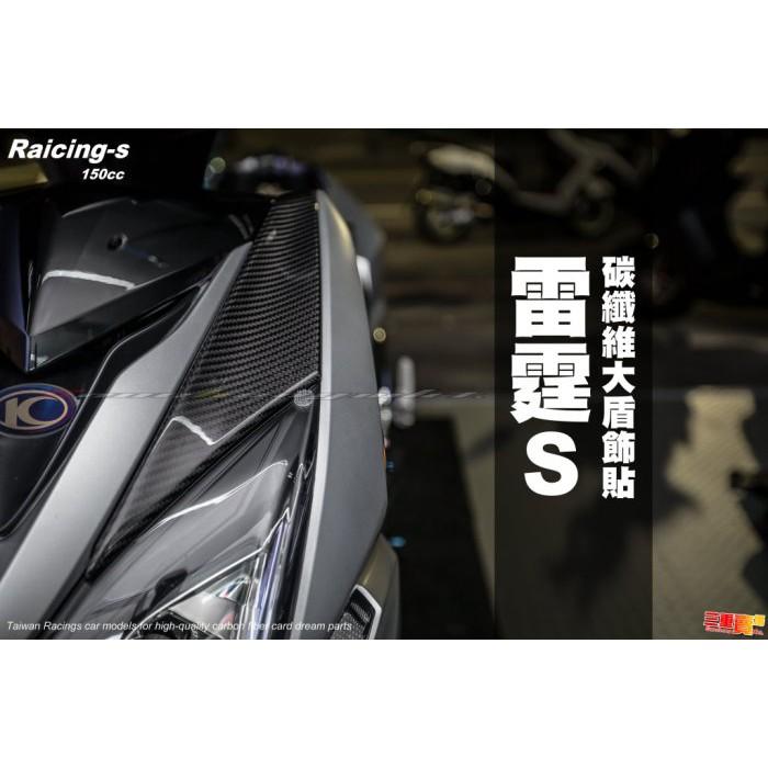 三重賣場 雷霆S 150 專用 大盾飾條貼片 卡夢飾條 卡夢貼片 碳纖維貼片 racings150 大盾牌 卡夢大盾貼