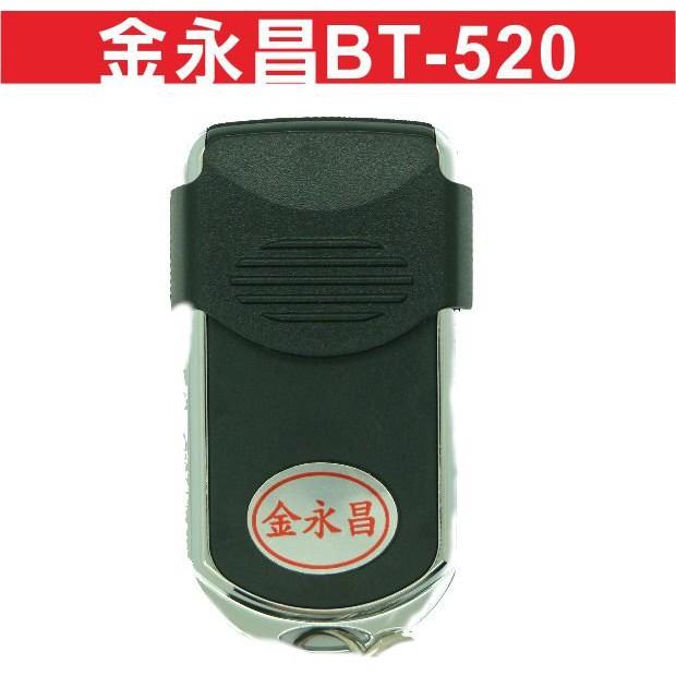 {遙控達人} 金永昌BT-520 滾碼發射器 快速捲門 電動門遙控器 各式遙控器維修 鐵捲門遙控器