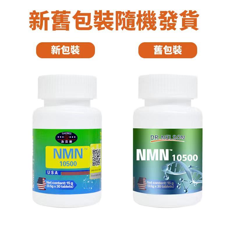 【買5贈1 】 美國品牌🔥 NMN10500煙酰胺單核苷酸 NAD+補充劑  青春不老泉NMN10000