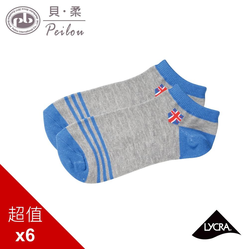 貝柔英倫潮風柔棉船襪男款(6雙組)(4款可選)