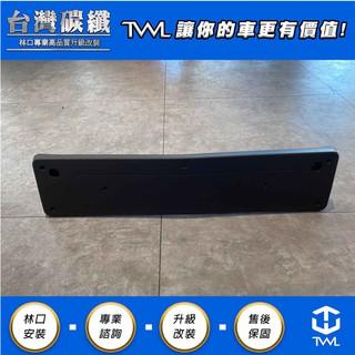 TWL台灣碳纖 Benz賓士 W205 AMG C300 前保桿專用 歐規 牌照板 牌照版 新北市