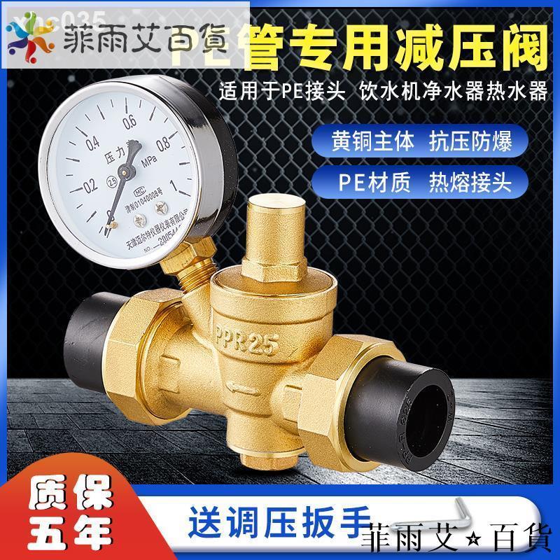 【全場⭐免運】🔥20/25PE水管減壓閥家用4/6分接頭凈熱水器自來水管道可調式穩壓閥