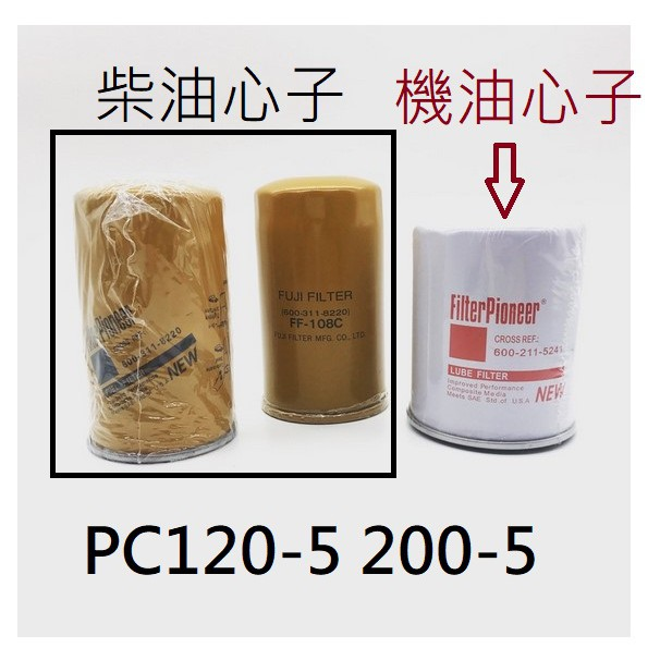 柴油芯子 機油芯子、PC120-5、PC200-5、600-311-8220、600-211-5241