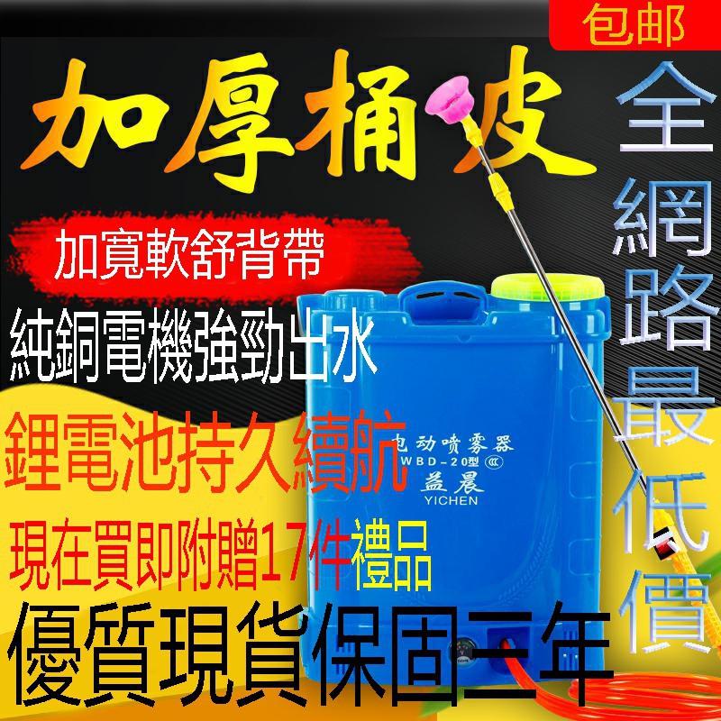 【附贈16件配件】噴霧器 20公升 園藝  消毒 噴霧 電動 消毒機 打藥機 農用 消毒噴霧 電動噴霧機現貨