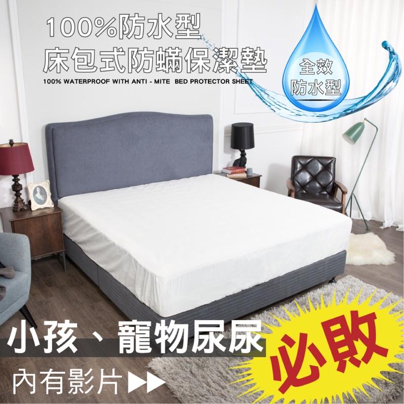 防水保潔墊,防蟎、防塵、防水一次搞定,德瑞克名床讓妳免千元也能睡得安心